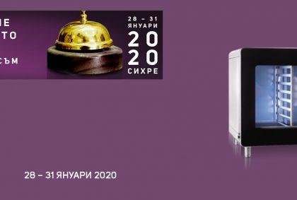 Сихре 2020